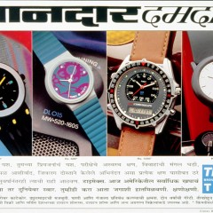 Timex watches, Lowe Bangalore